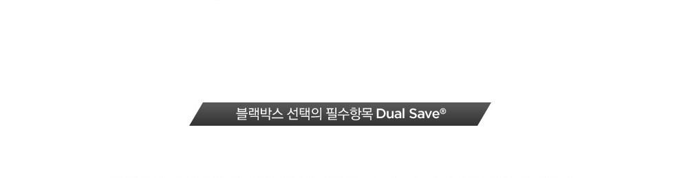 블랙박스 선택의 필수 항목 Dual Save