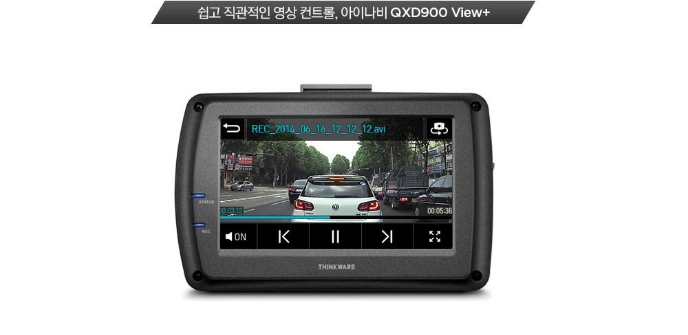쉽고 직관적인 영상 컨트롤 아이나비 QXD9000 View+