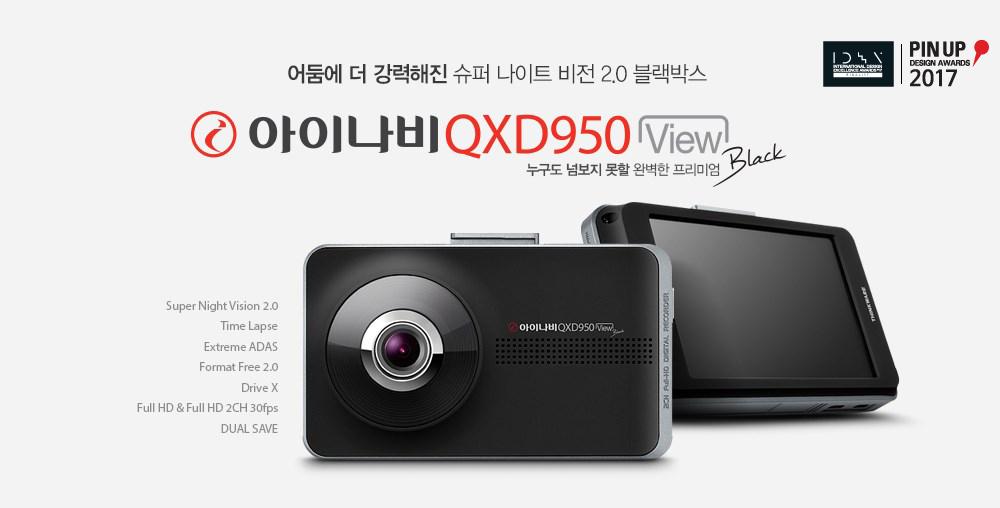 QXD950