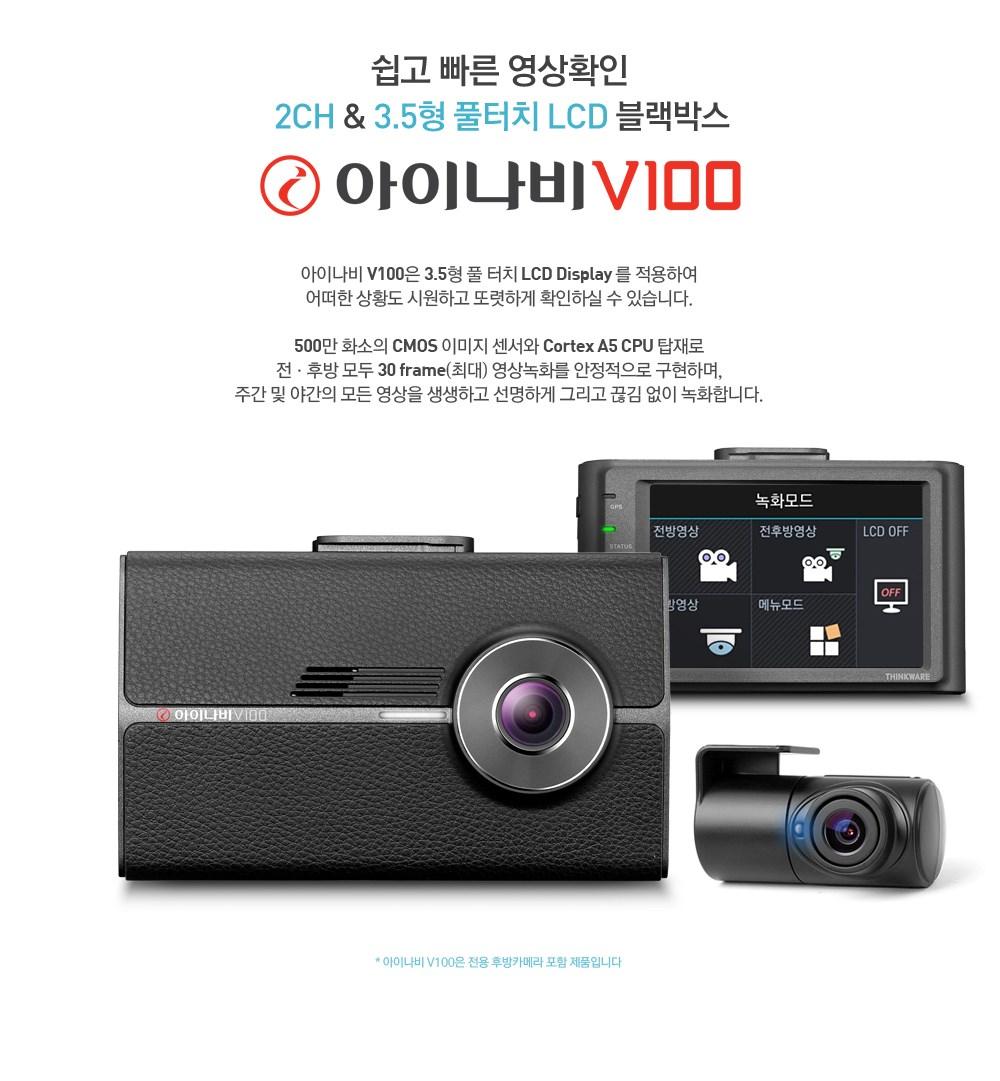 쉽고 빠른 영상확인 2CH & 3.5형 풀터치  LCD 블랙박스 아이나비 V100