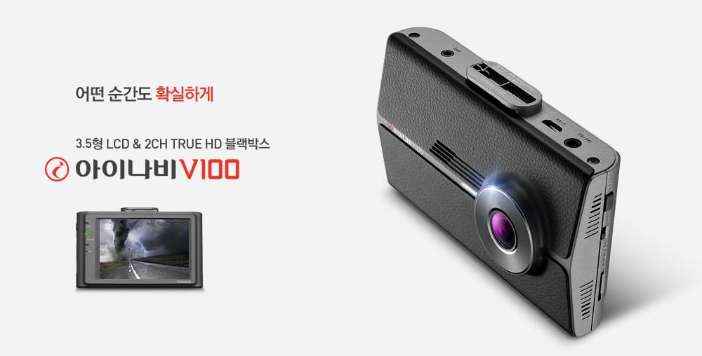 어떤 순간도 확실하게 3.5형 LCD, 2CH TRUE HD 블랙박스 아이나비 V100