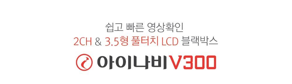 쉽고 빠른 영상확인 2CH & 3.5형 풀터치  LCD 블랙박스 아이나비 V300