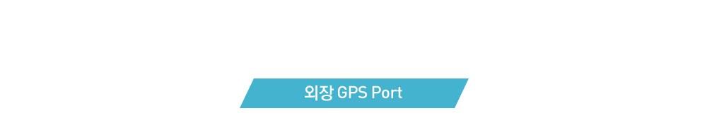 외장GPS Port