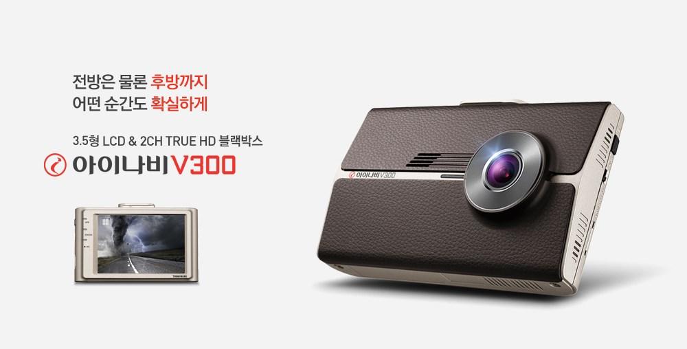 전방은 물론 후방까지 어떤 순간도 확실하게 3.5형 LCD, 2CH TRUE HD 블랙박스 아이나비 V300