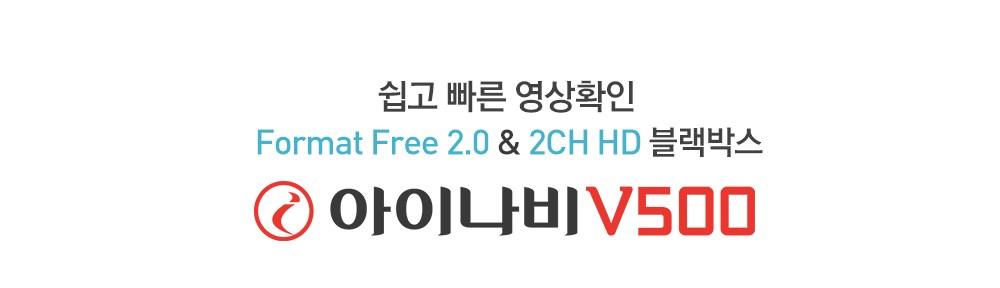 쉽고 빠른 영상확인 2CH & 3.5형 풀터치  LCD 블랙박스 아이나비 V500