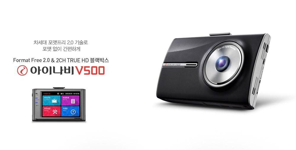 전방은 물론 후방까지 어떤 순간도 확실하게 3.5형 LCD, 2CH TRUE HD 블랙박스 아이나비 V500
