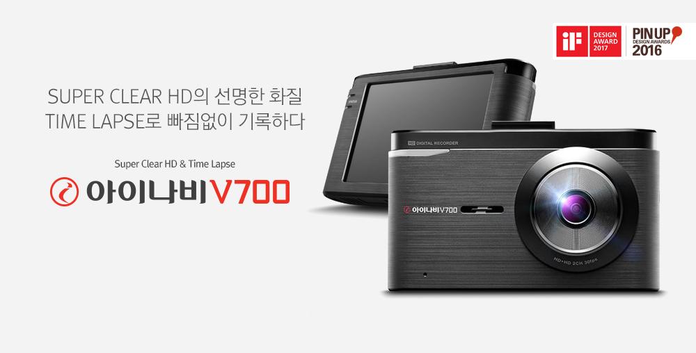전방은 물론 후방까지 어떤 순간도 확실하게 3.5형 LCD, 2CH TRUE HD 블랙박스 아이나비 V700