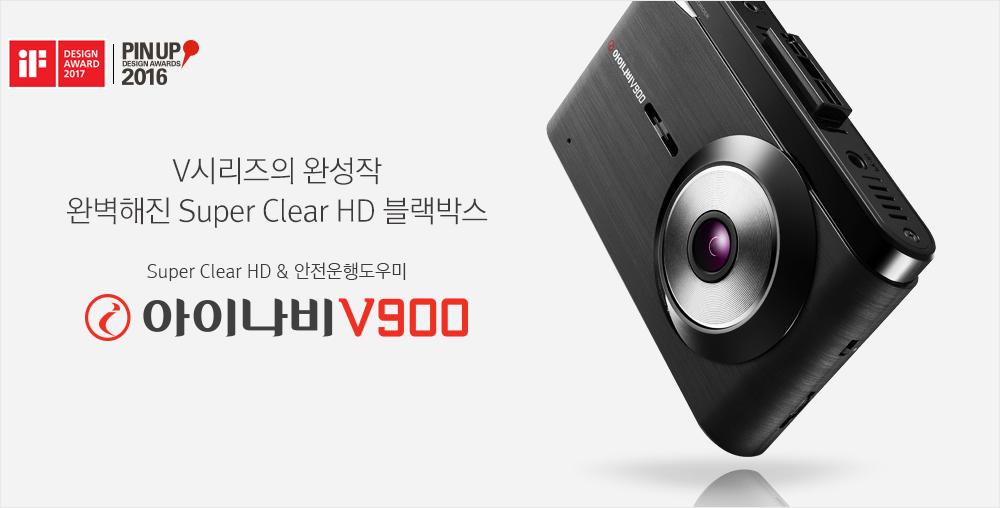 전방은 물론 후방까지 어떤 순간도 확실하게 3.5형 LCD, 2CH TRUE HD 블랙박스 아이나비 V900