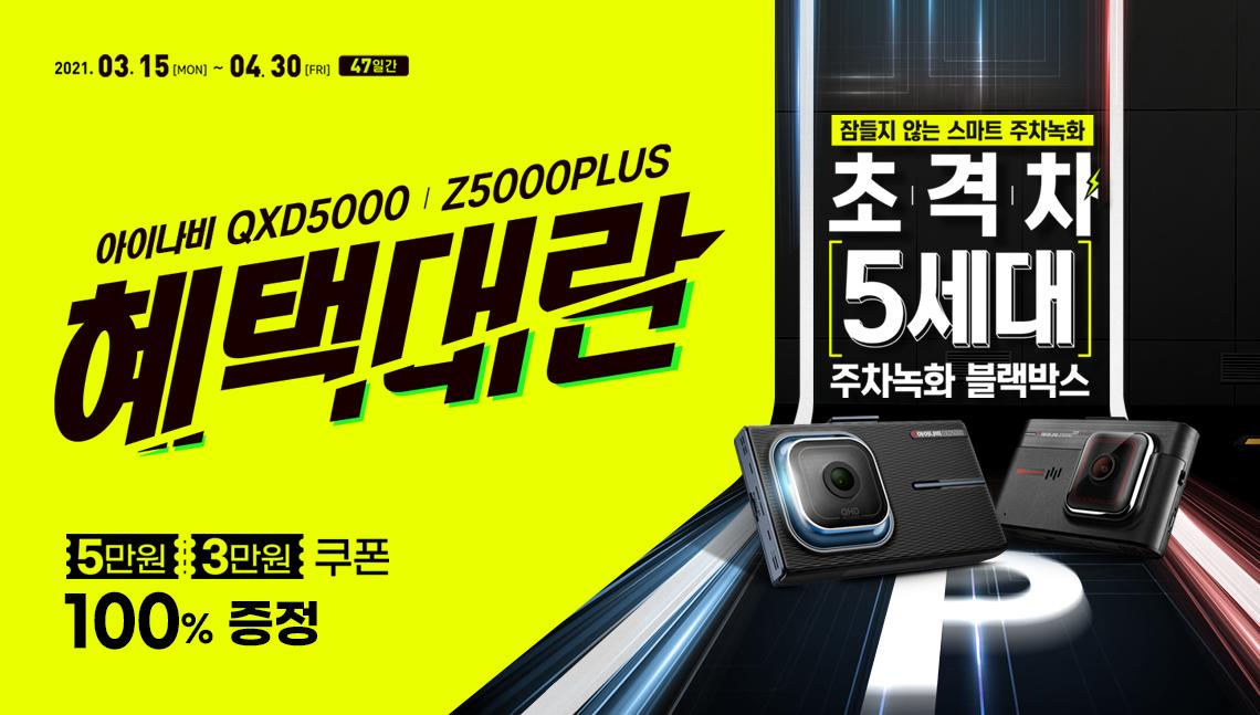 Z5000Plus