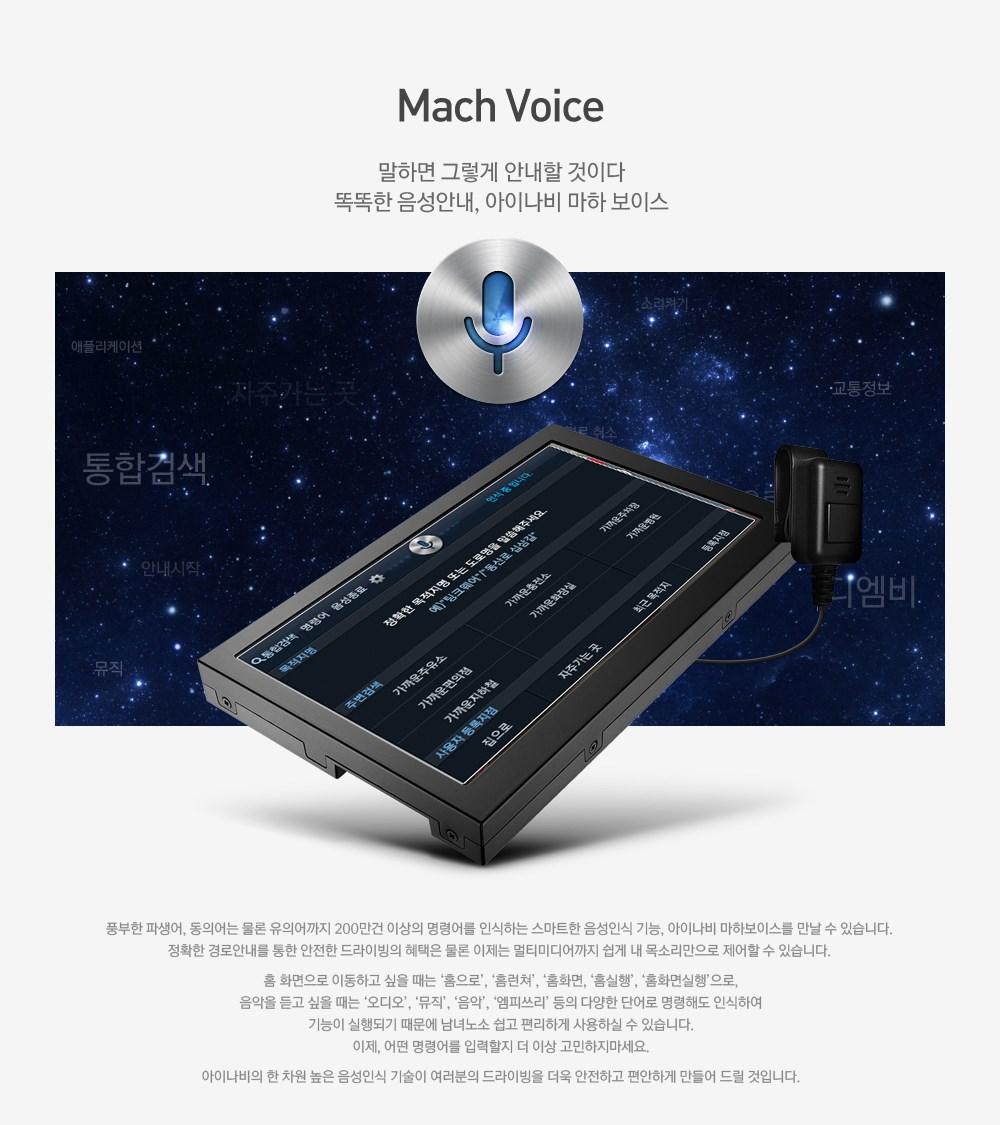 Mach Voice 설명