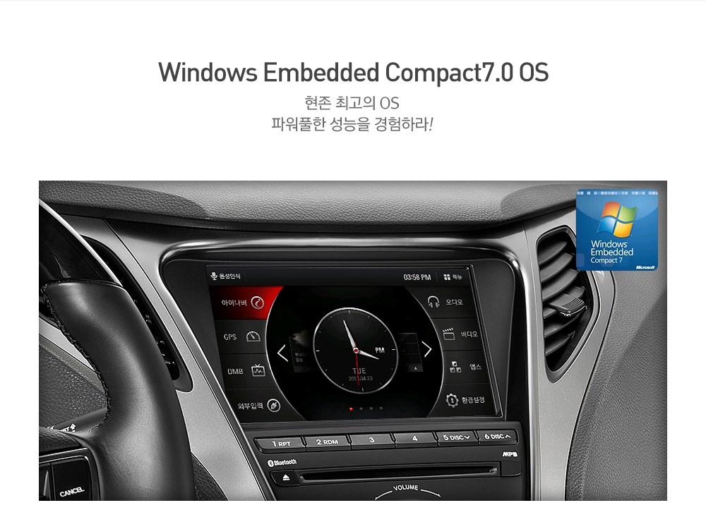 Windows Embedded Compact7.0 OS, 현존 최고의 OS 파워풀한 성능을 경험하라!