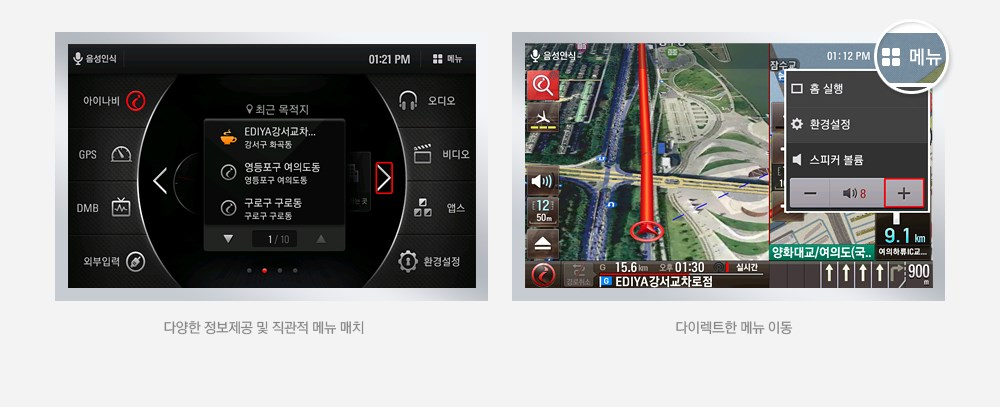 다양한 정보 제공 및 직관적인 메뉴 매치, 다이렉트한 메뉴 이동