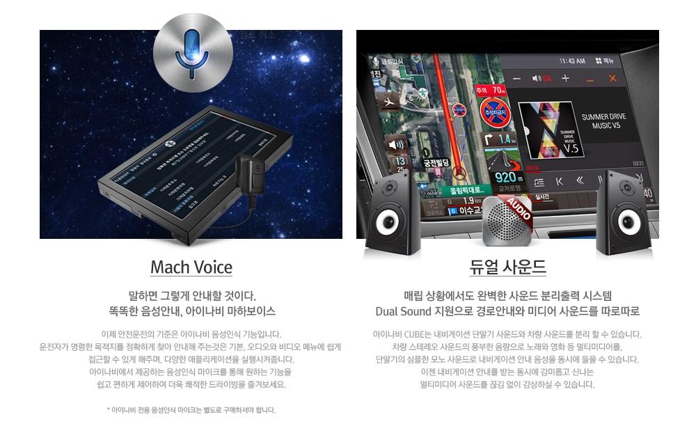 Mach Voice 와 듀얼 사운드 설명