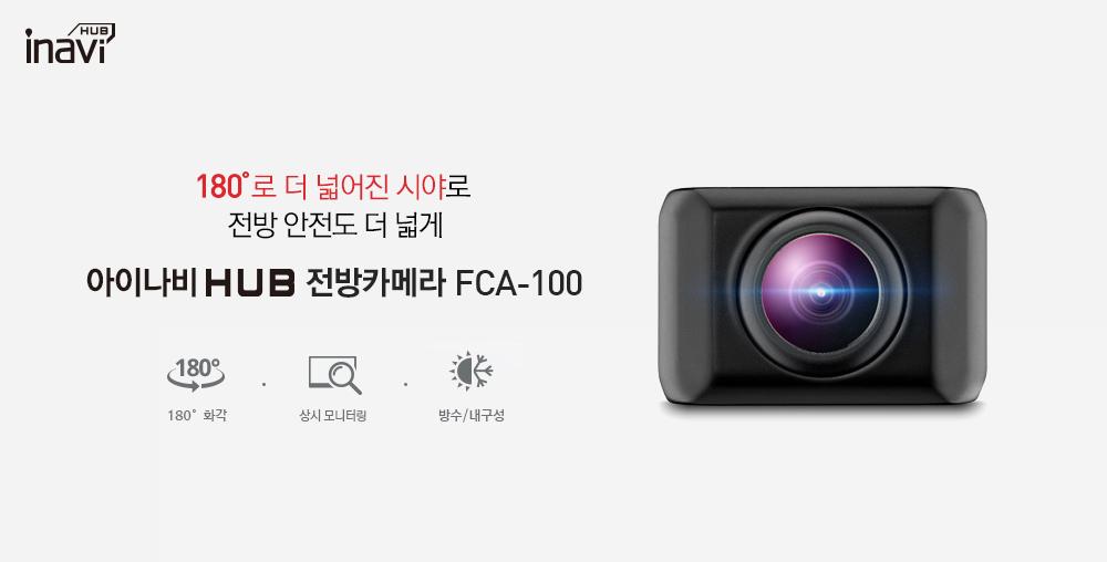 FCA-100