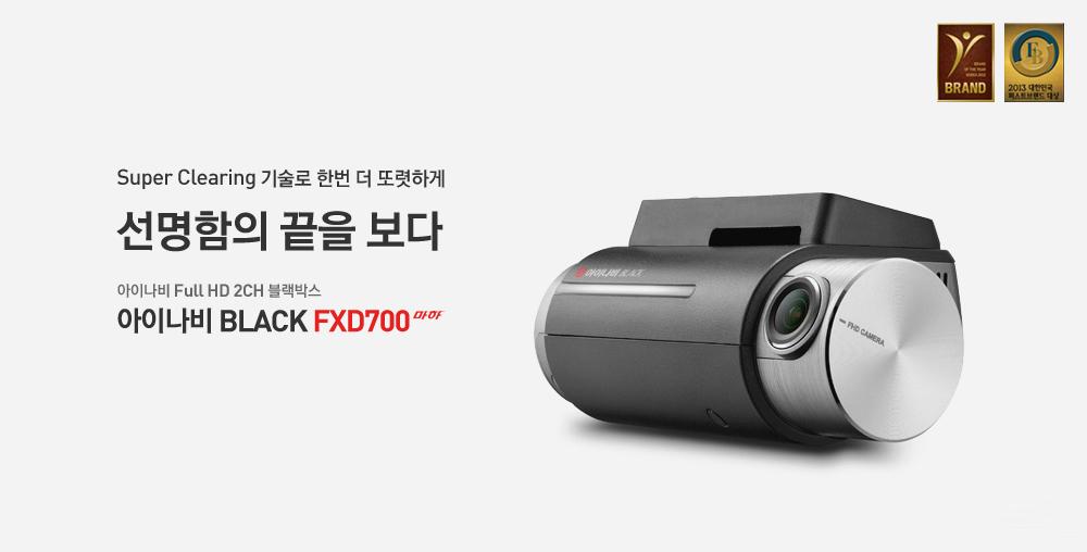 Super Clearing 기술로 한번 더 또렷하게 선명함의 끝을 보다 아이나비 Full HD 2CH 블랙박스 아이나비 BLACK FXD700 마하