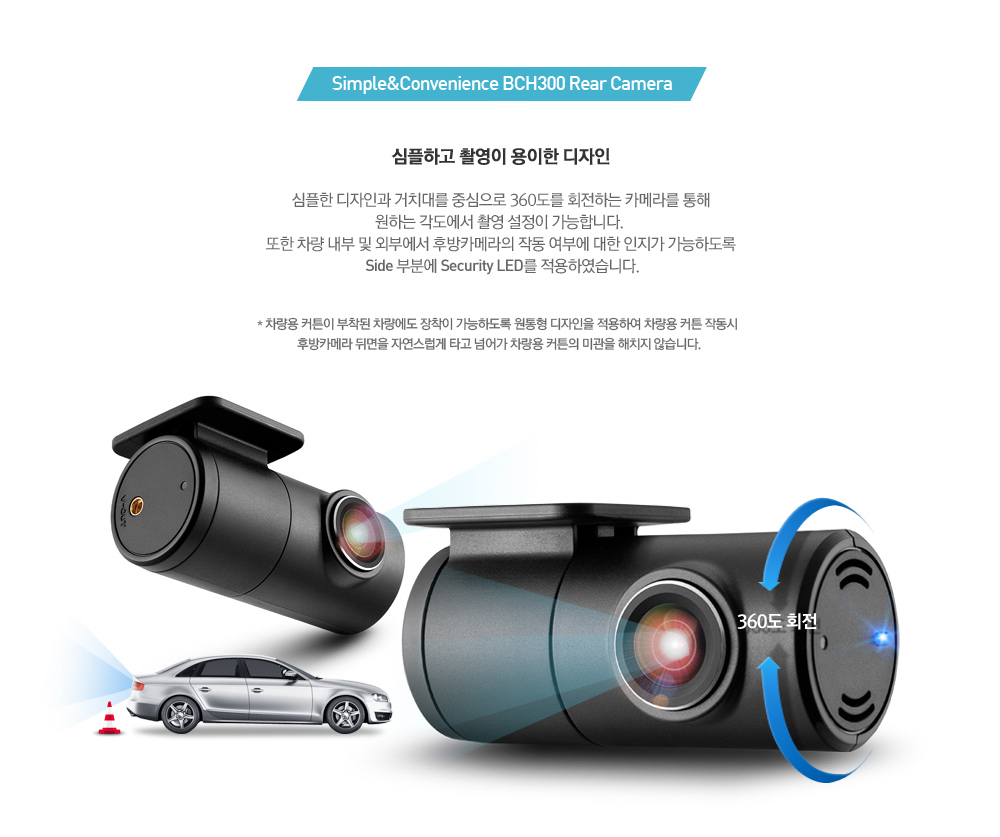 Simple & Convenience BCH300 Rear Camera
