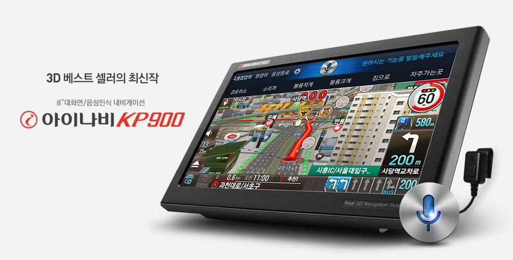 3D베스트셀러의 최신작 아이나비 KP900
