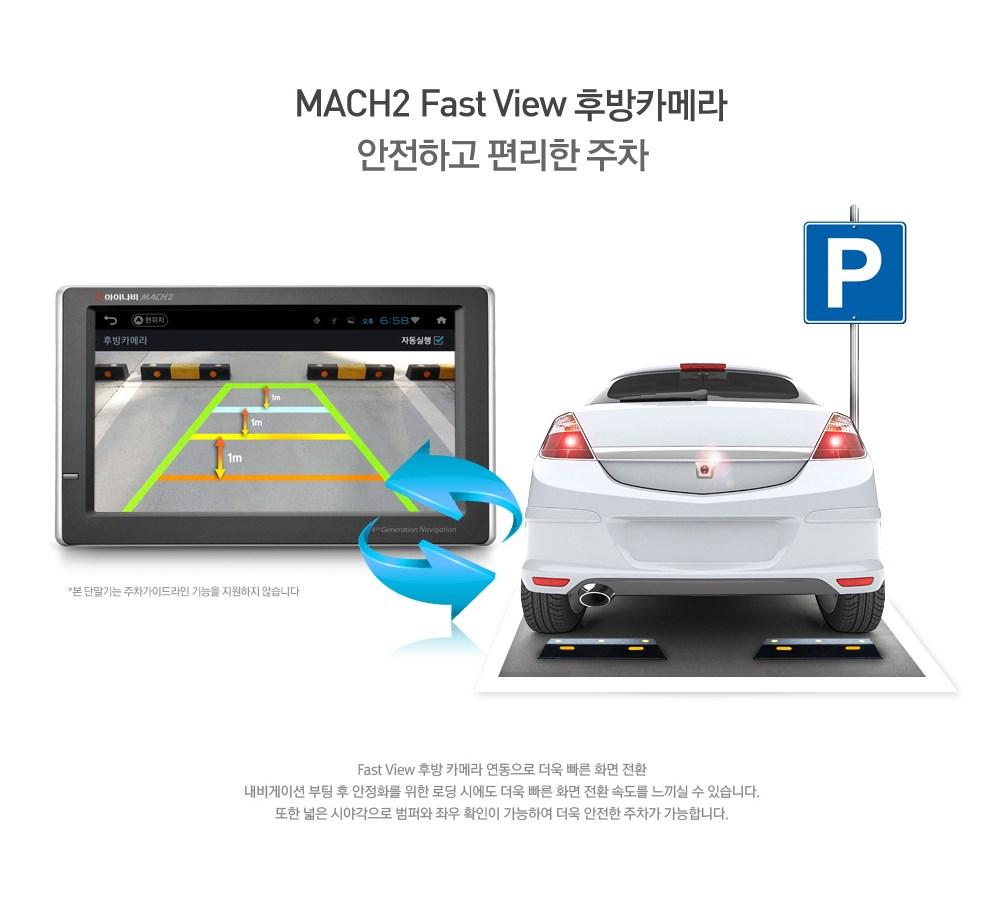 MACH2 Fast View 후방카메라 안전하고 편리하 ㄴ주차