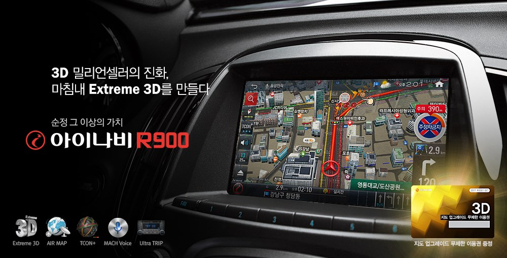 3D 밀리언셀러의 진화, 마침내 Extreme 3D를 만들다. 순정 그 이상의 가치 아이나비 R900