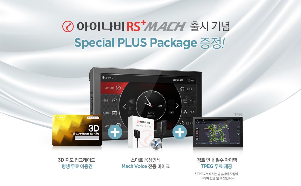 아이나비 RS+ MACH 출시 기념 Special PLUS Package 증정!