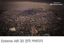 Air 3D