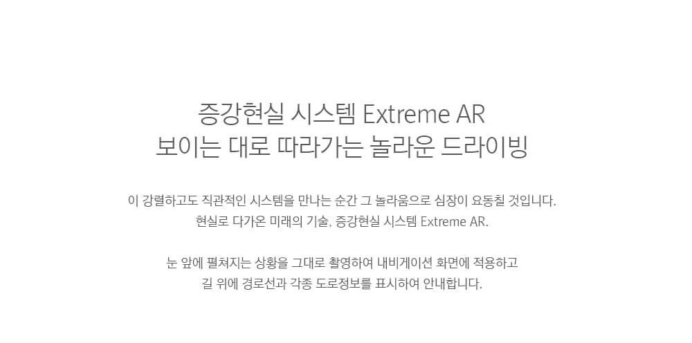 Extreme AR