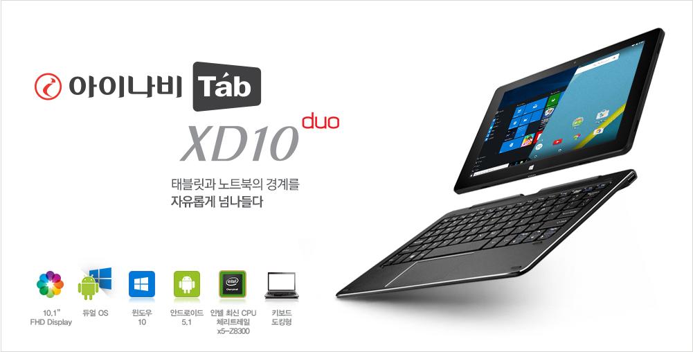 XD10_duo