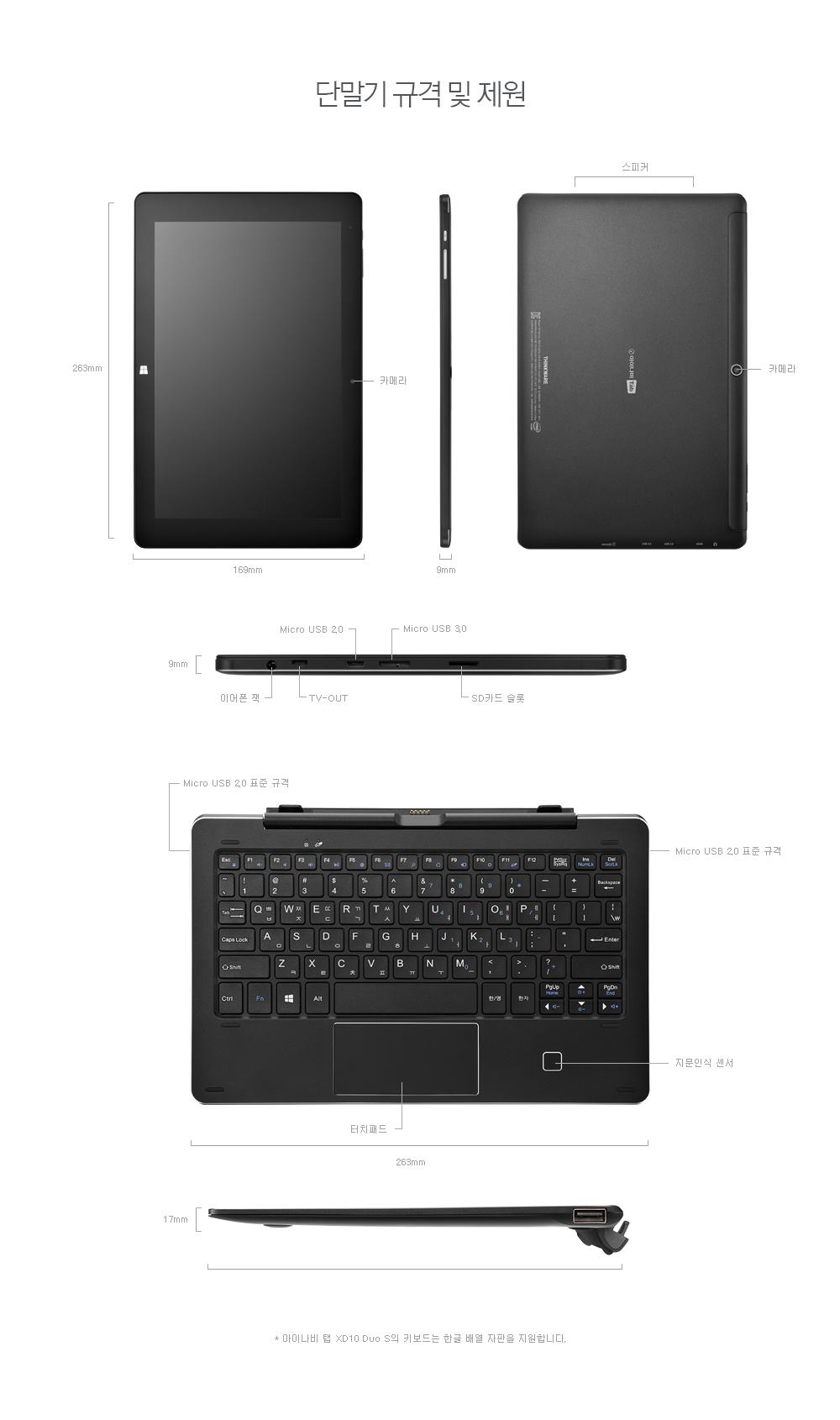 아이나비 Tab XD10 Duo S 스펙 정보
