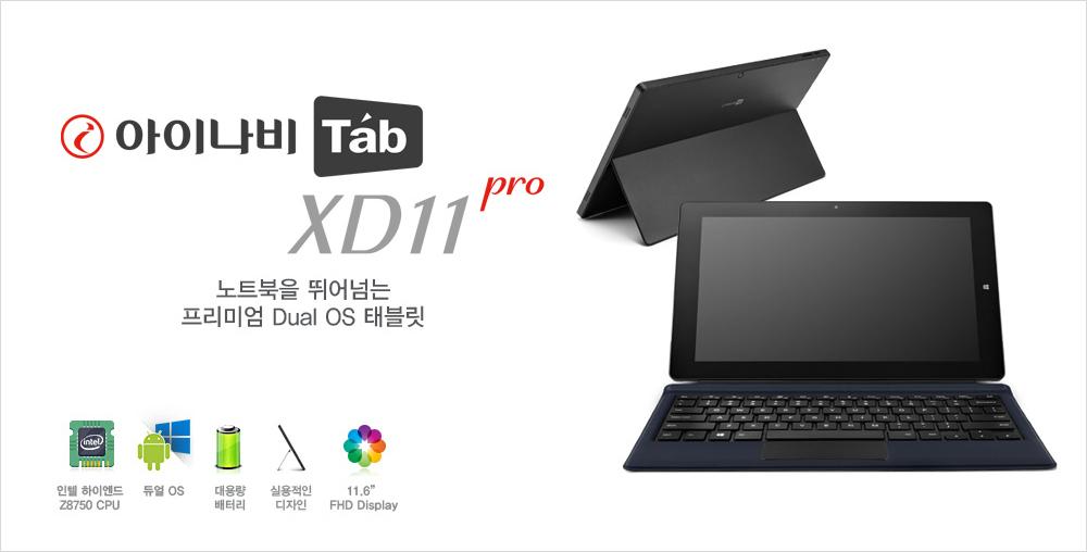 XD11_Pro