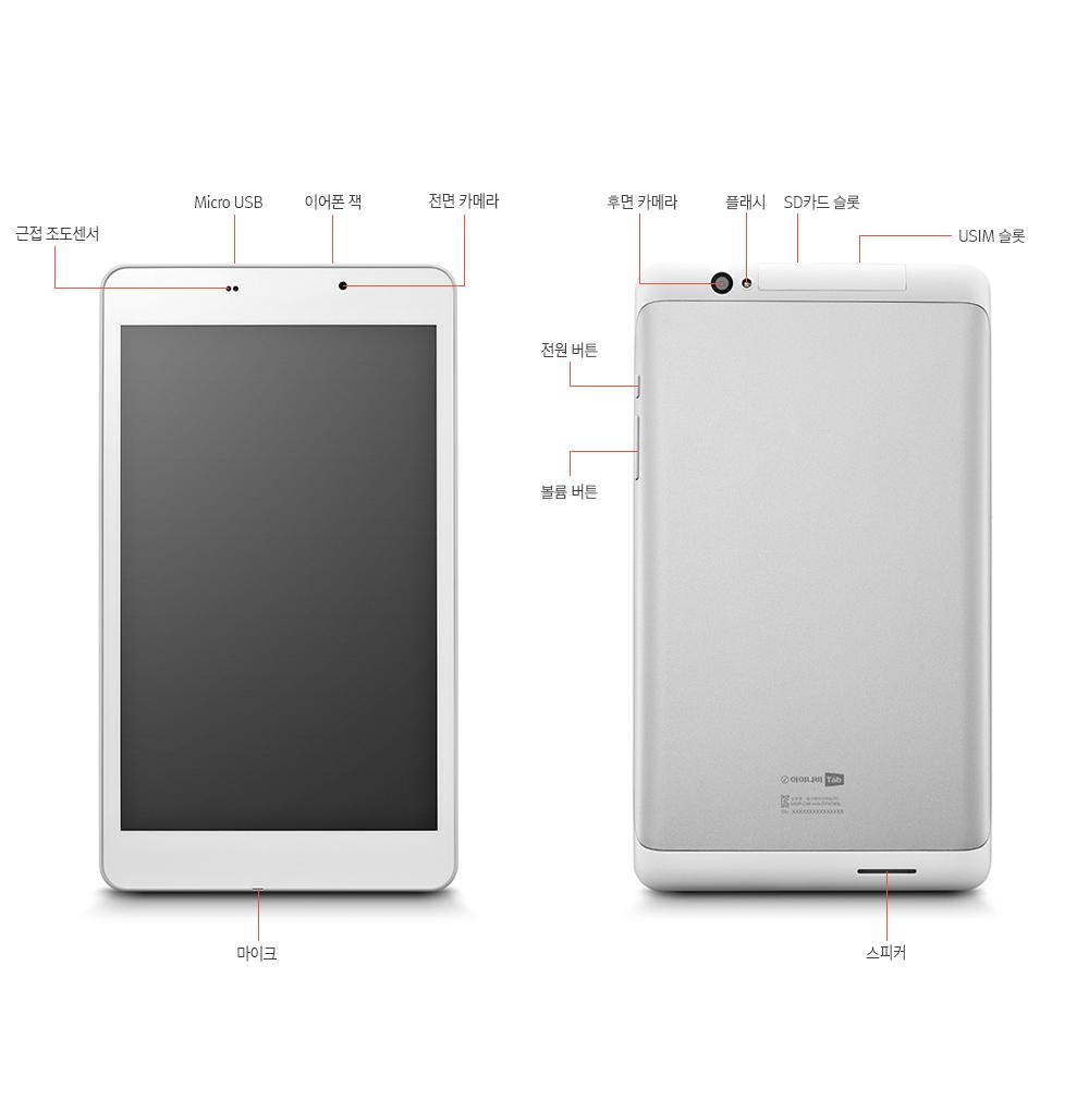 아이나비 Tab XE8 LTE 스펙 정보