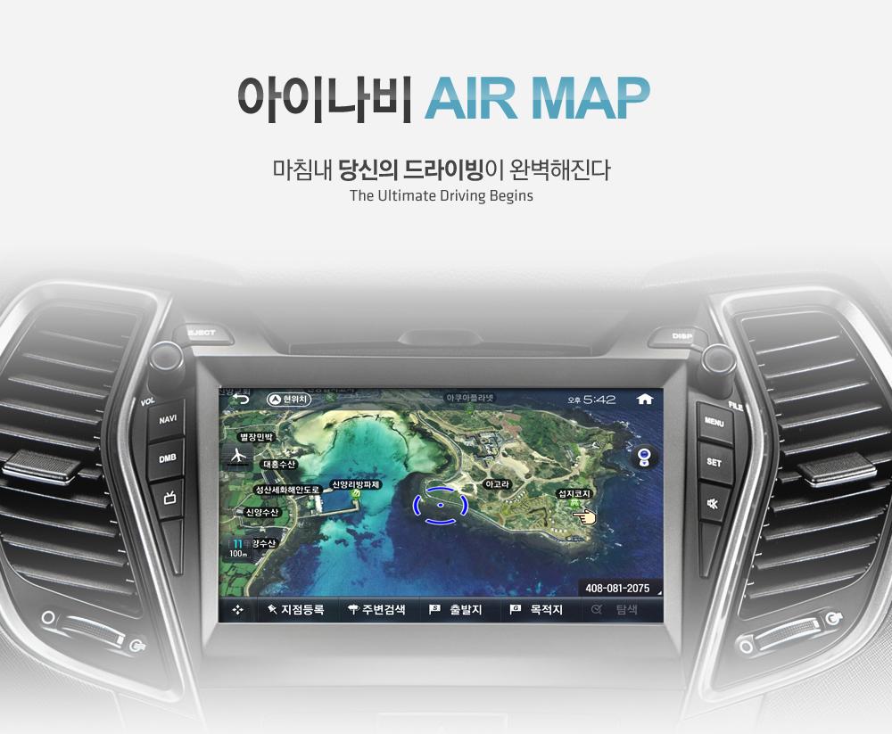 아이나비 AIR MAP