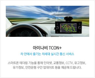 아이나비 TCON+